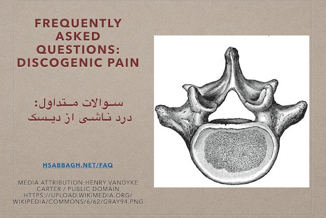 Discogenic Pain – درد ناشی از دیسک